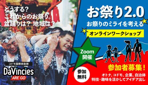 ダビンチーズ ARE GO! 夏休みプロジェクト オマツリジャパンとのコラボ企画!「お祭り2.0」〜お祭りのミライを考える〜